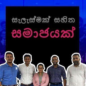 Annual Report - Sinhala